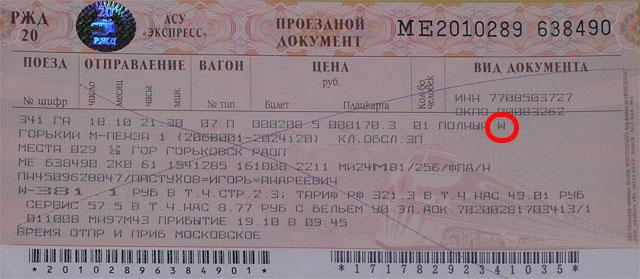 Электронный билет ржд по номеру заказа дома
