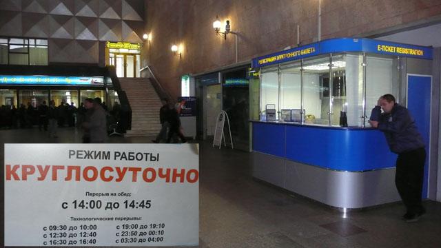 Жд вокзал - кассы 1576, 60-80-24, 25-73-13 расписание поездов
